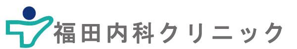 福田内科クリニック